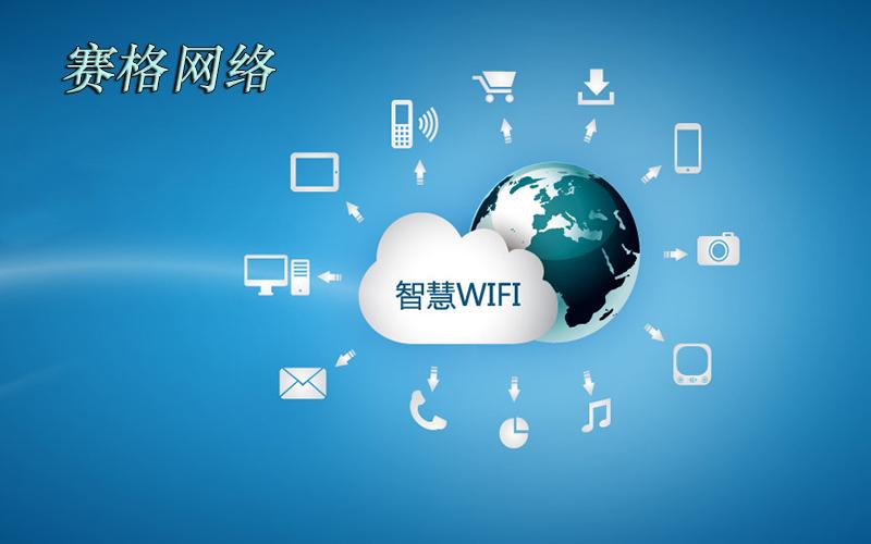 智慧WiFi